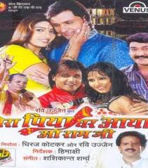mera_piya_ghar_aaya_o_ramji_Bhojpuri_movie_star_casts_wallpapers_trailer_songs_videos