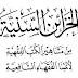 Download Kitab Ulama Nusantara, Kitab al-Khazain al-Saniyyah