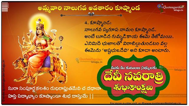 Devi navaratri 4thday Kushmanda quotes stotra information in telugu