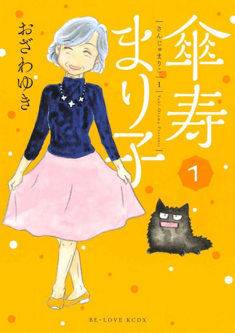 Vencedores do 42º Kodansha Manga Awards