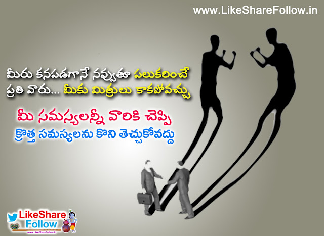 Best quotes in telugu
