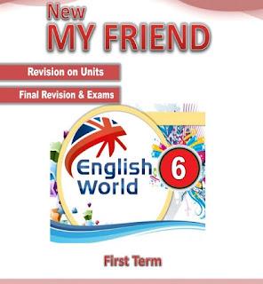 حمل المراجعة النهائية لغة إنجليزية منهج إنجليش ورلد English World للصف السادس الابتدائى لغات