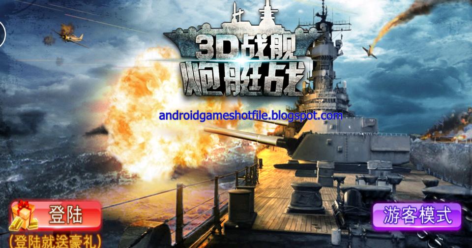 Download Warship Battle 3D World War II v1.3.9 Mod Apk
