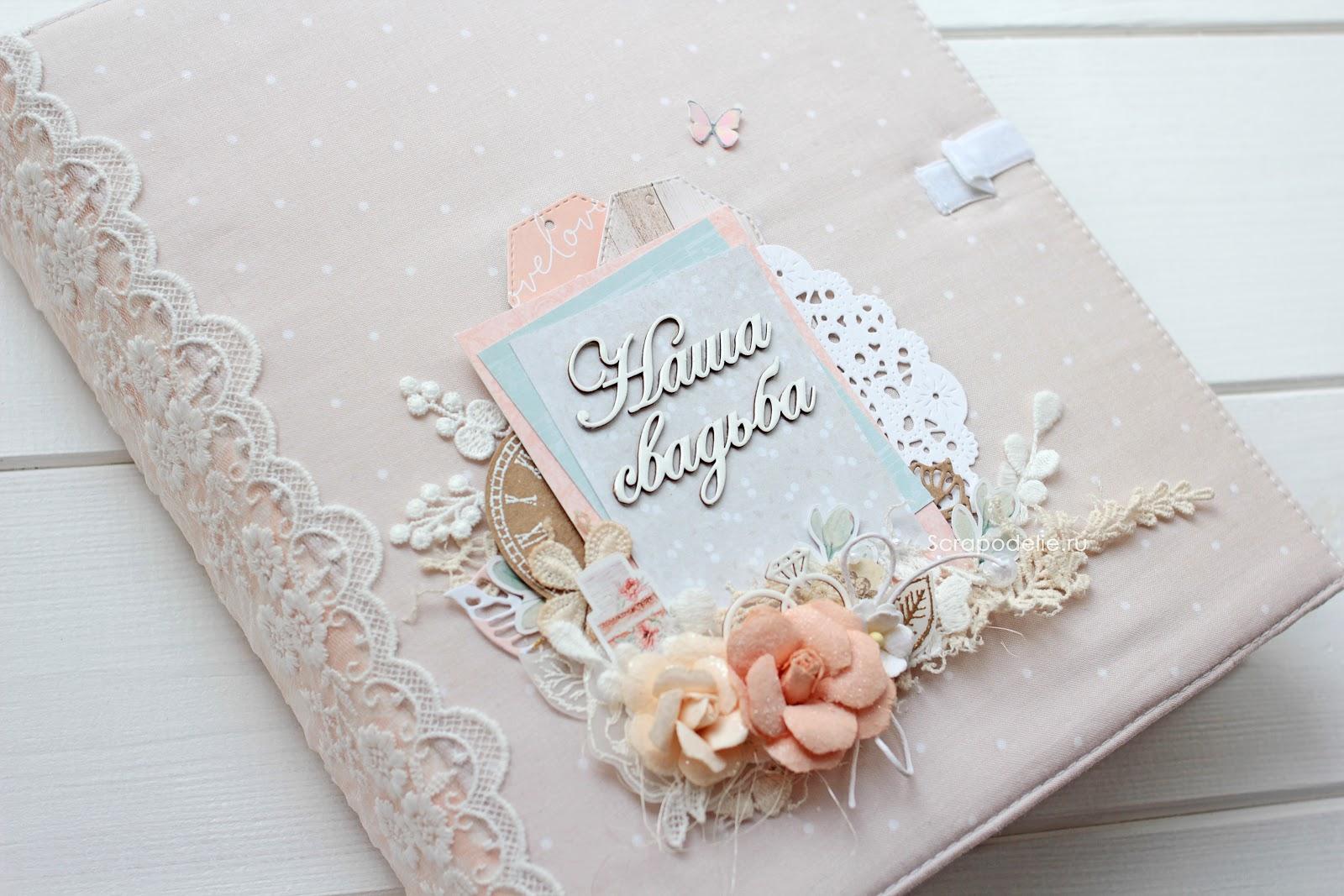 Свадебный альбом Наша Свадьба обложка