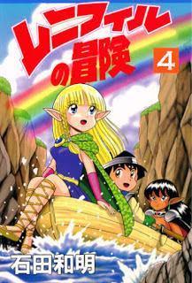 [石田和明] レニフィルの冒険 第01-04巻