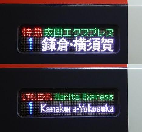 特急 成田エクスプレス 鎌倉・横須賀行き E259系