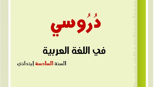 دروسي في اللغة العربية - المستوى السادس ابتدائي