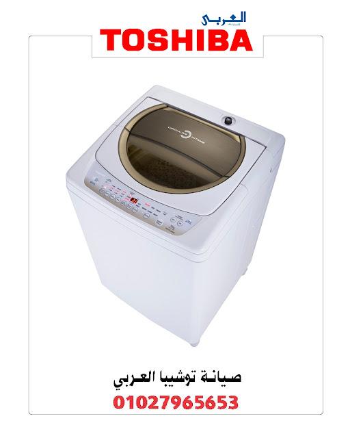 مركز صيانة غسالات توشيبا العربي