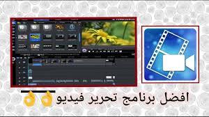تحميل برنامج صانع الفيديو من الصور للكمبيوتر ويندوز 7 وللأيفون والأندوريد