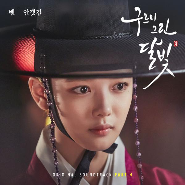 Chord : Ben - Misty Road (OST. Moonlight Drawn by Clouds)