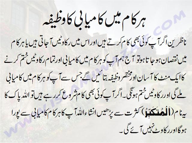 har kaam mein kamyabi ka wazifa in urdu