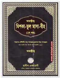 আনওয়ারুল মিশকাত শরহে মিশকাতুল মাসাবীহ pdf
