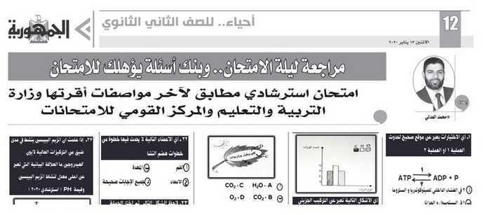 مراجعة ليلة امتحان الاحياء تانيه ثانوى ترم اول2020 جريدة الجمهورية