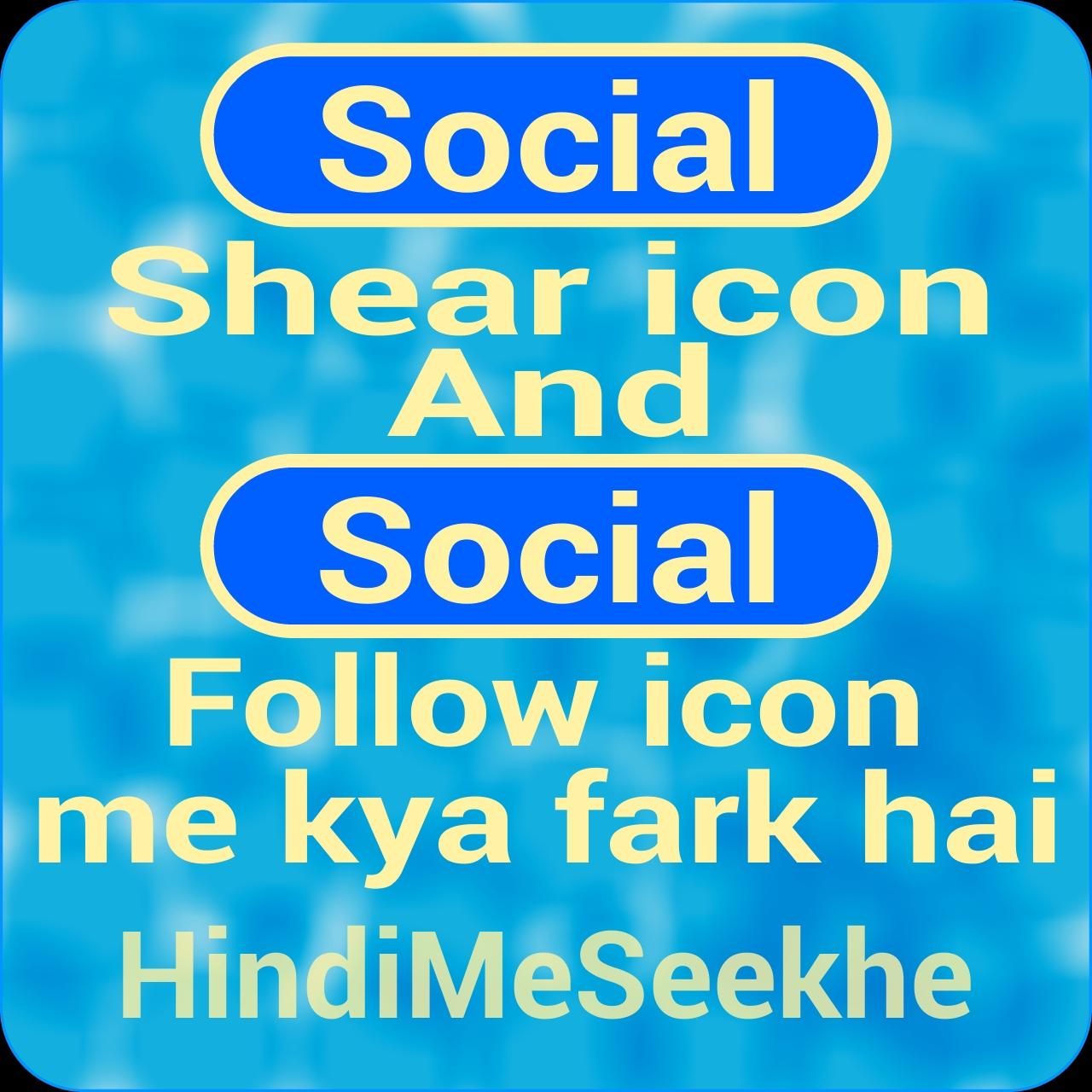 Social share icon or social follow icon me fark kya hai. 1