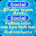 Social share icon or social follow icon me fark kya hai.