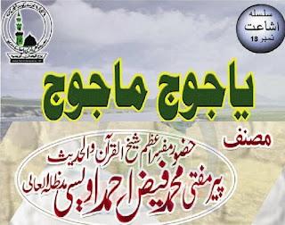 Yajooj Majooj (Urdu Book)