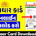 Aadhar Card Download – Steps to Download & Print e-Aadhaar Online