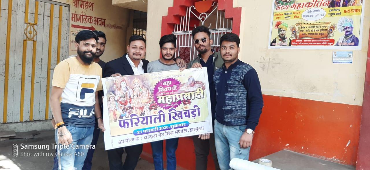 Jhabua News-महाशिवरात्रि पर्व पर दिखेगा कुंभ महापर्व सा नजारा