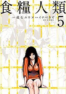食糧人類 Starving Anonymou 第01-05巻 [Shokuryo Jinrui Starving Anonymou vol 01-05]