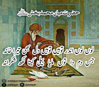 Saraiki Poetry