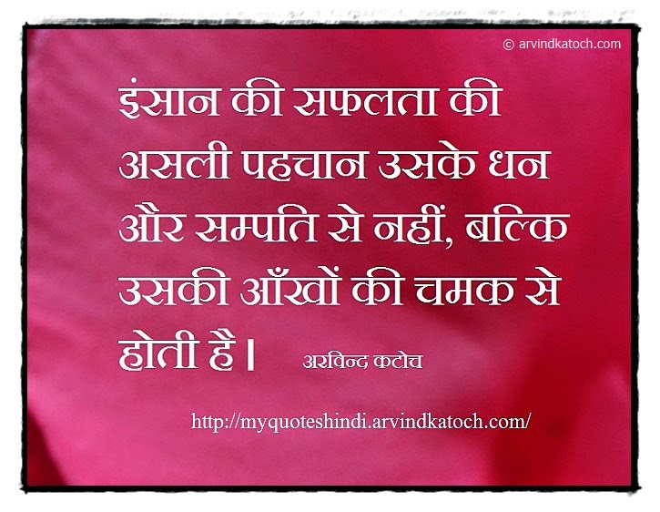 Hindi, Quote, Thought, True Success, Wealth, Property, Shine, eyes,