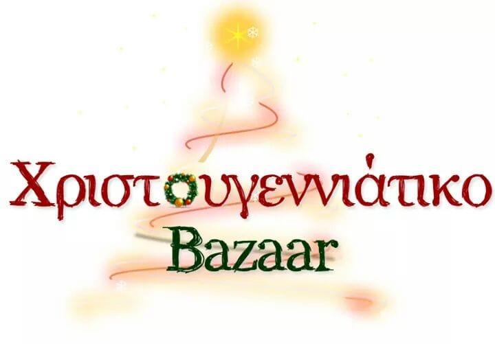 Ο Σύλλογος Γονέων και Κηδεμόνων Νηπιαγωγείου Μεγ. Παναγίας, σας προσκαλεί στο Χριστουγεννιάτικο Bazaar