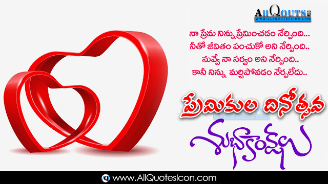 Telugu-Valentines-Day-Images-and-Nice-Telugu-Valentines-Day-Life-Quotations-with-Nice-Pictures-Awesome-Telugu-Quotes-Motivational-Messages-free