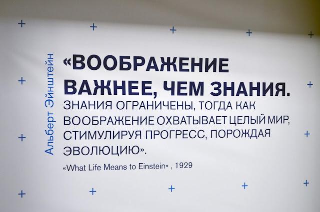 Цитата Эйнтштейна