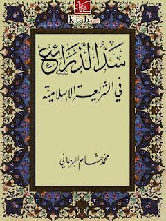 تحميل سد الذرائع في الشريعة الإسلامية pdf محمد هشام البرهاني