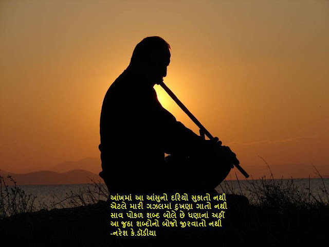 Ankh Ma AA Ansu No Dariyo Sukato Nathi Muktak By Naresh K. Dodia