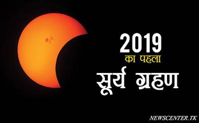 सूर्य ग्रहण 2019:सूर्य ग्रहण समय, sun eclipse, moon Eclipse,Eclipse 2019