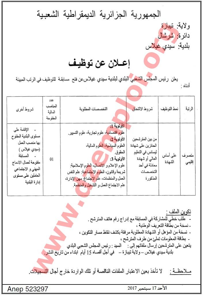 إعلان مسابقة توظيف في بلدية سيدي غيلاس دائرة شرشال ولاية تيبازة سبتمبر 2017