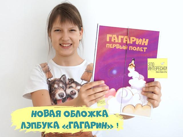 лэпбук про полет  Юрия Гагарина