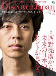 Discover Japan 2017年02月号  113MB