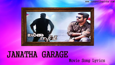 janatha-garage-telugu-movie-songs-lyrics