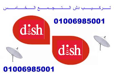 تركيب الدش 01006985001