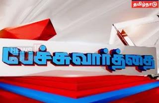 Pechuvaarthai 26-05-2017 News18 Tamil Nadu