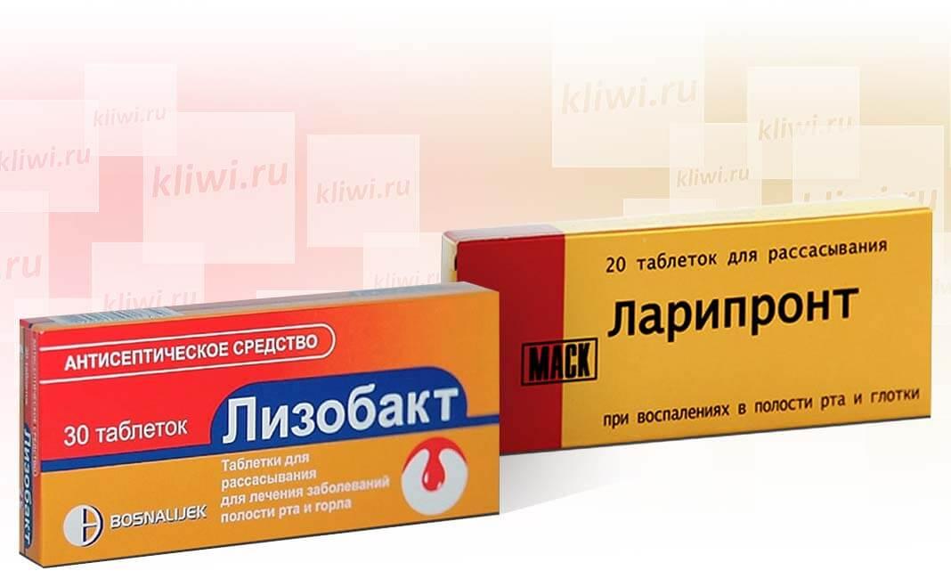 Лизобакт и Ларипронт