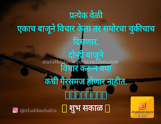 good morning quotes in marathi with images