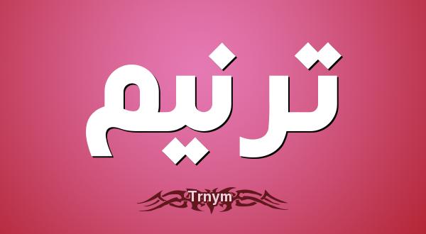 معني اسم ترنيم وشخصيتها