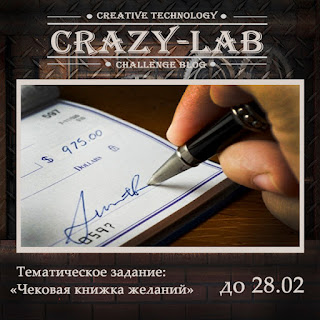http://crazyylab.blogspot.ru/2017/02/blog-post.html