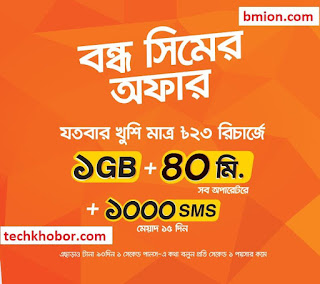 Banglalink-Bondho-SIM-offer-Unlimited-Internet-Recharge-23Tk-&-Enjoy-Special-Callrate-0.9Paisa-54Paisa-any-number-prepaid-postpaid-Bl-blink