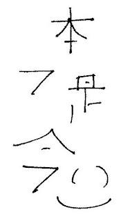 Reiki HonShaZeiShoNen Symbol