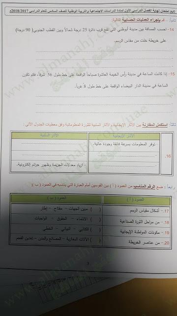 الامتحان الوزاري لمادة الاجتماعيات للصف السادس نهاية الفصل الدراسي الأول
