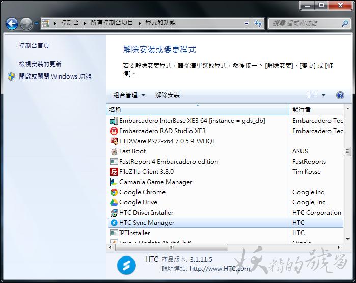 sync 3 - 【圖文教學】HTC Butterfly 4.3/4.4 解鎖+ROOT