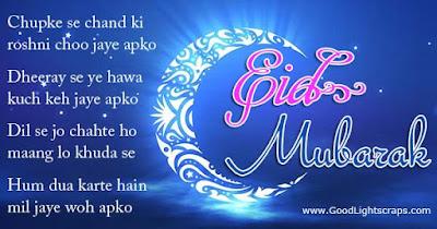 Popular Eid Mubarak Greetings Cards !! Most Selected Eid Mubarak Cards Images 2017.