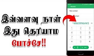 Dialer App For Hide Videos | Mobile News