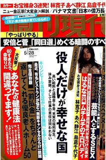 [雑誌] 週刊現代 2016年05月28日号 [Shukan Gendai 2016 05 28], manga, download, free