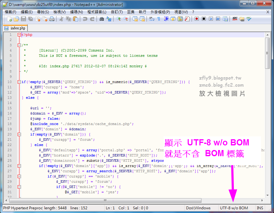 編寫 UTF-8 網頁,不可含 BOM 標籤 - 單布朗~個人部落