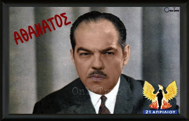 ΤΡΙΑ καραμπινάτα ψέματα του Τσίπρα για τη συνεργασία του πατέρα του με τους δικτάτορες